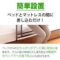 ベッドガードアイステップベットマットレス立ち上がり補助ズレ防止