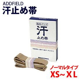 お得なクーポン配布中 ADDFIELD 汗止め帯 日本製 ノーマルタイプ XS〜XL ホック式