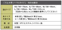 ADDFIELD汗止め帯日本製ノーマルタイプXS〜XLホック式