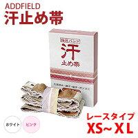 ADDFIELD汗止め帯日本製レースタイプピンクホワイトXS〜XLホック式