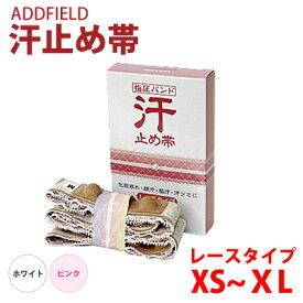 お得なクーポン配布中 ADDFIELD 汗止め帯 日本製 レースタイプ ピンク ホワイト XS〜XL ホック式