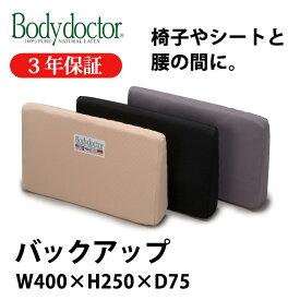 \秋のお買い物5%OFFクーポン配布中!/ Bodydoctor バックアップ ボディードクター クッション シート 体圧分散