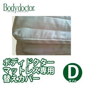 Bodydoctor マットレス専用替カバー ダブルサイズ ボディードクター 寝具
