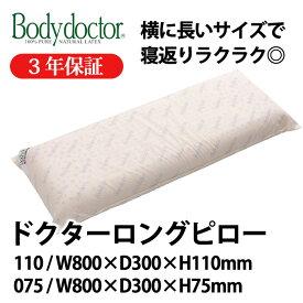 Bodydoctor ドクターロングピロー ボディードクター 110/075 枕 ピロー