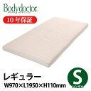 マットレス Bodydoctor レギュラー シングル ボディードクター 寝具 製品保証10年