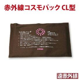 お得なクーポン配布中 日本遠赤 赤外線コスモパック CL型 ひざかけ マイクロファイバー 暖房器具 ヒーター 防水布