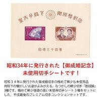 皇太子殿下天皇陛下御成婚記念切手シート3種桐箱入稀少昭和34年未使用品