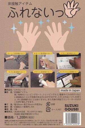 【送料無料】非接触ドアオープナーハンドルカバー非接触グッズ敏感肌手荒れ予防非接触アイテムふれないって(1セット2個)タッチレスドアオープナー