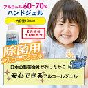 アルコール消毒 アルコール 60% 〜 70% 100ml 日本製 エタノール アルコール除菌 アルコールハンドジェル 除菌 ハンドジェル 消毒用エ…