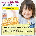 アルコールハンドジェル 日本製 60% 〜 70% アルコールジェル アルコール 100ml エタノール アルコール除菌 除菌 ハンドジェル 消毒用…