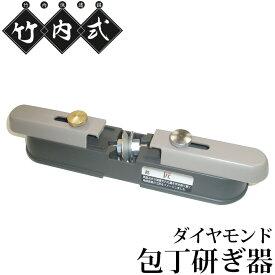 竹内式包丁研ぎ器 ハイレグスーパー研師 ダイヤモンド 包丁研ぎ器 スーパー研師