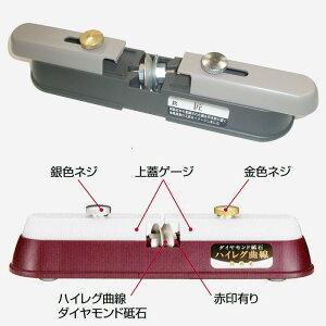 竹内式包丁研ぎ器ハイレグスーパー研師ダイヤモンド包丁研ぎ器スーパー研師