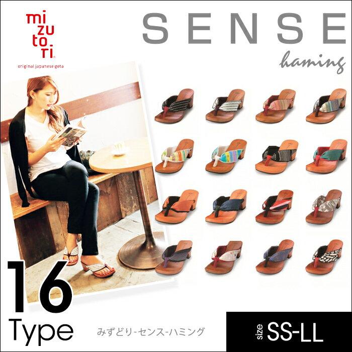 【 mizutori】 げたのみずとり 手掘り 【 SENSE-ハミング 】【 ヒール高6.5cm 】【ゲタ 鼻緒 下駄 浴衣】