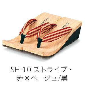 SH-10ストライプ・赤×ベージュ/黒