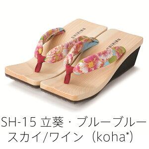 SH-15立葵・ブルブルーースカイ/ワイン(koha*)