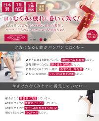 日本製アシカルバンド1セット2本入り脚着圧ケア調整可能サイズフリーむくみ血行促進リンパ一般医療機器1年保証