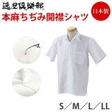 逸品倶楽部本麻ちぢみ開襟シャツ半袖ボタンシャツ無地ホワイト日本製メンズファッション