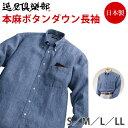 逸品倶楽部 本麻ボタンダウン 長袖 インディゴブルー 日本製 メンズ ファッション シャツ