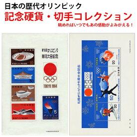 日本の歴代オリンピック 記念硬貨 切手コレクション 希少 貨幣 切手 銀貨 銅貨 切手シート 東京 長野 札幌冬季