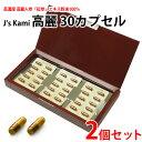 早い者勝ち!限定クーポン配布中 J's Kami 高麗30カプセル お得な2箱セット TVショッピングで即完売 紅参エキス粉末100% 高濃度 高麗…