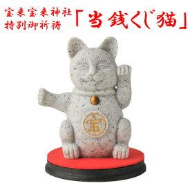 宝来宝来神社特別祈祷 当銭くじ猫 開運 運気 招き猫 ネコ 虎目石 フェルト