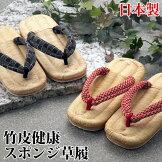 竹皮健康スポンジ草履日本製ぞうり