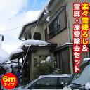 \1/20(水)★20%OFFクーポン配布中!/ 楽々雪降ろし&雪庇・凍雪除去セット 6m
