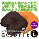 長時間座り続けるとお尻が痛い方、産後のお尻の痛みのある方用の座布団 らくラクfit HIP-L