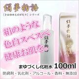 サンプル付き絹夢物語まゆづくし化粧水100mlラヴィドール化粧品正規販売店