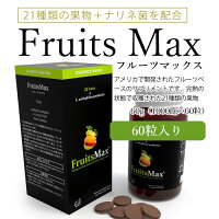 フルーツマックス60粒健康サプリメント栄養補給ナリネ菌FruitsMax