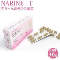 ナリネT30粒タブレット健康サプリメント胃もたれ食欲不信ナリネ菌乳酸菌ラクトース配合NARINE-T