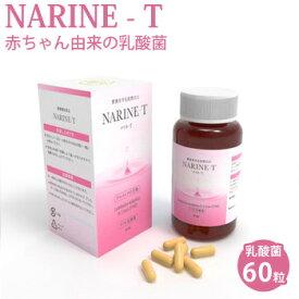 ナリネT 60粒 タブレット 健康 サプリメント 胃もたれ 食欲不信 ナリネ菌 乳酸菌 ラクトース配合 NARINE-T