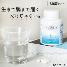 \お得なクーポン配布中!/ ピュアナリネ 90カプセル 健康 サプリメント 乳酸菌 腸内フローラ 大腸 便秘 PURE NARINE