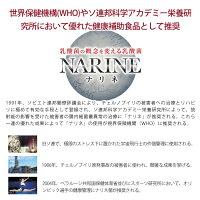 ナリネT60粒タブレット健康サプリメント胃もたれ食欲不信ナリネ菌乳酸菌ラクトース配合NARINE-T