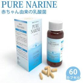 ピュアナリネ 60カプセル 健康 サプリメント 乳酸菌 腸内フローラ 大腸 便秘 PURE NARINE