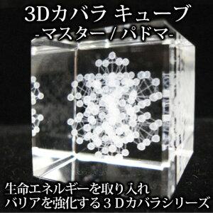 \お得なクーポン配布中!11/25日(水)まで/ 3Dカバラ マスターキューブ パドマキューブ クリスタル ガラス 3D カバラシリーズ