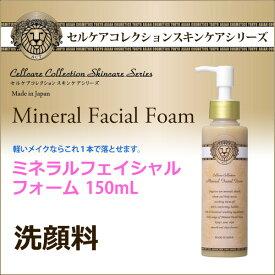 セルケアコレクション ミネラルフェイシャルフォーム 150mL 【 乾燥肌 スキンケア 洗顔料 】