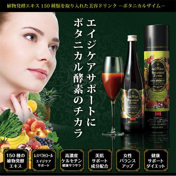 お得なクーポン配布中 植物発酵エキス150種類取り入れた美容ドリンク —ボタニカルザイム—