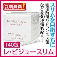 レ・ビジュースリム 【 140包 】