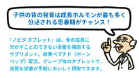 本日限定超目玉クーポン配布中Nobitaノビタタブレット身長伸長サプリアミノ酸子供カルシウム栄養