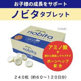 Nobita ノビタ タブレット 身長 伸長 サプリ 子供 カルシウム 栄養
