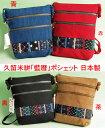 ポシェット 久留米絣 藍暦 女性用 和柄ショルダーバッグ 日本製 母の日ギフト 50代 60代 70代