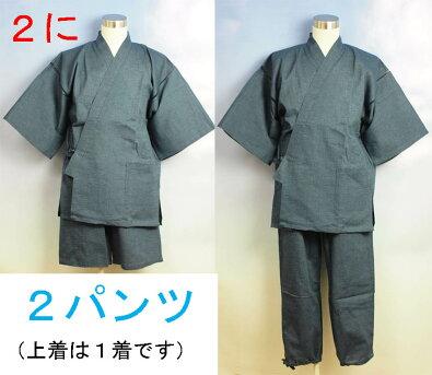 2パンツ甚平作務衣メンズハーフパンツ+長ズボンの2パンツ付き3点セット甚平作務衣男性用