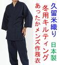 冬用 作務衣 男性 キルティング あったかい 送料無料 日本製 メンズ さむえ 冬 国産