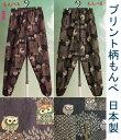 もんぺ 春夏 レディース モンペ 日本製 かわいい ふくろう柄や花柄 猫柄など メール便も可