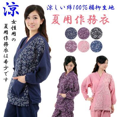 女性用夏向き作務衣
