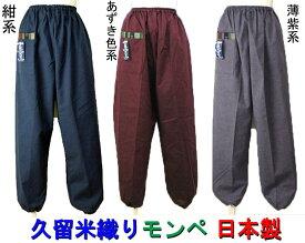 もんぺ 日本製 久留米織り(薄地です)女性用 モンペ レディース 無地 国産 メール便対応