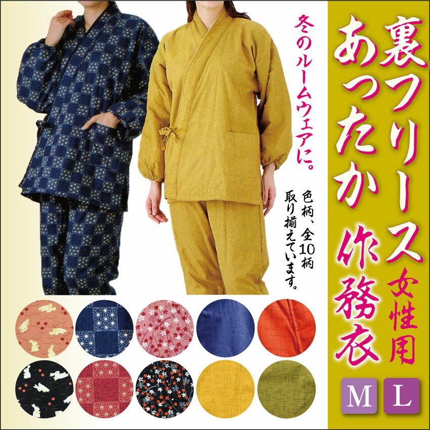 冬用 フリース 作務衣 女性 暖かい さむえ 冬 暖かい ルームウェア 全10柄