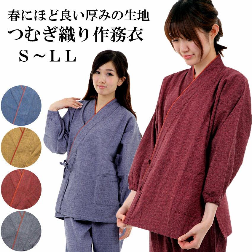 女性用 作務衣 つむぎ織り綿100% 春向き レディース さむえ 飲食店や旅館の制服 ユニフォーム S〜LL