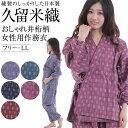 作務衣 レディース 日本製 久留米織り おしゃれ 女性用 さむえ 国産
